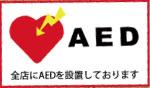 喜久家はパチンコホール店全店にAEDを設置しております