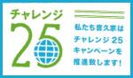 私たち喜久家はチャレンジ25キャンペーンを応援しています