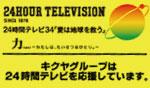 キクヤグループは24時間テレビを応援しています