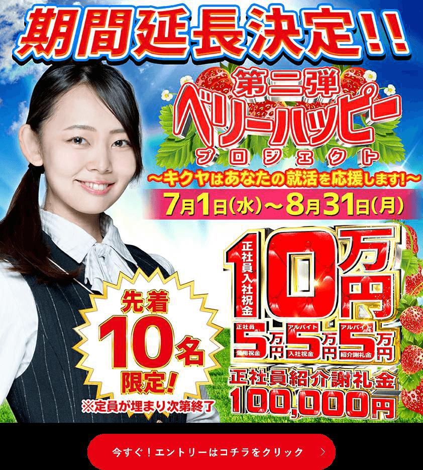 入社祝金 / 社員10万円・アルバイト5万円、今すぐ!エントリーはコチラをクリック