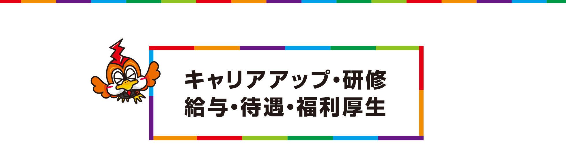 福利厚生&キャリアアップ
